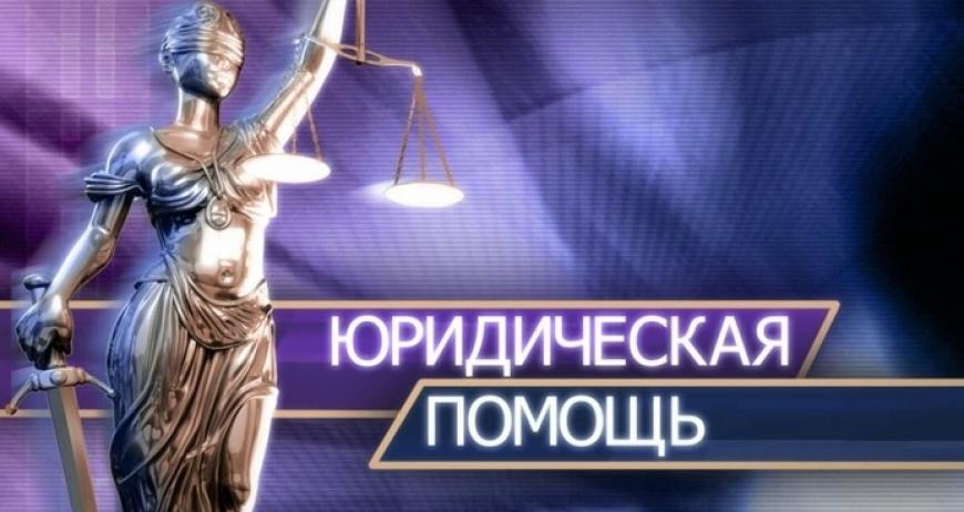 юридическая консультация на ул новослободской