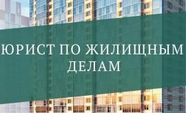 адвокаты по жилищным делам метро тверская